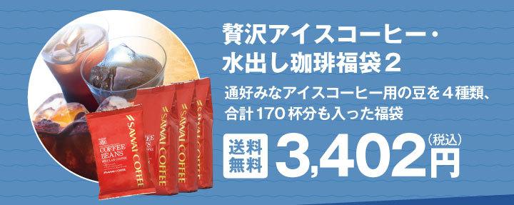 贅沢アイスコーヒー・水出し珈琲福袋2