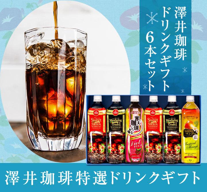 澤井珈琲ドリンクギフト6本セット