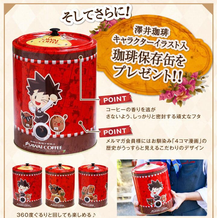 キャラクター保存缶