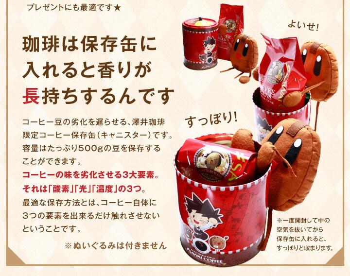 キャラクター保存缶2