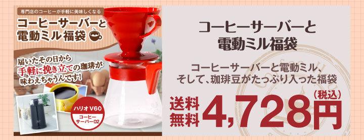 コーヒーサーバーと電動ミルのセット