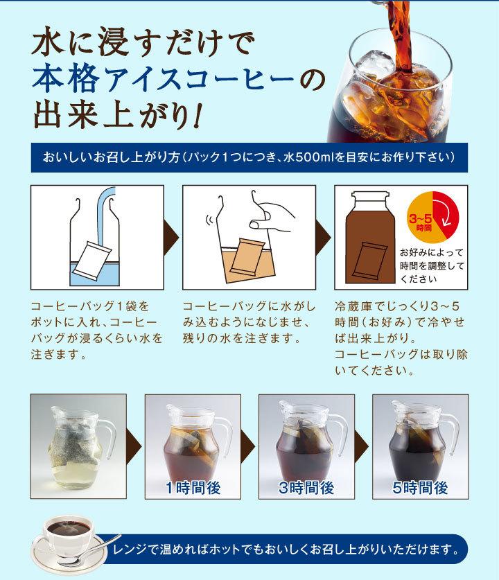 水に浸すだけで本格アイスコーヒーの出来上がり
