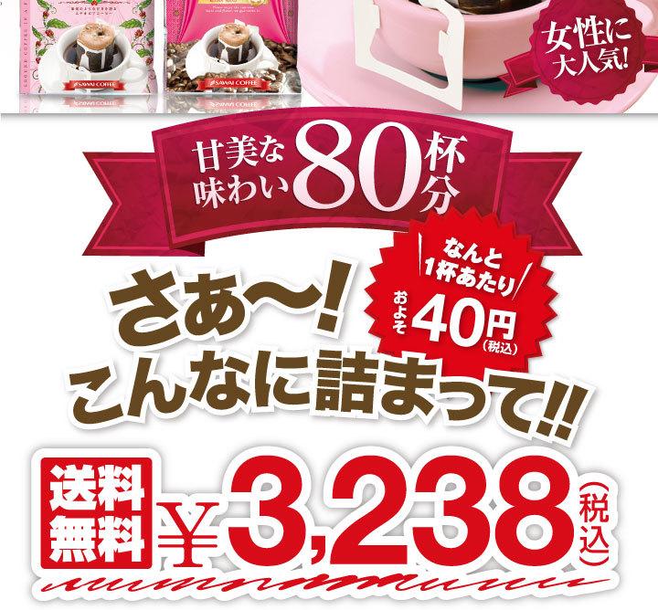 こんなに詰まって3238円送料無料で!