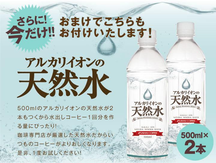 アルカリイオンの天然水