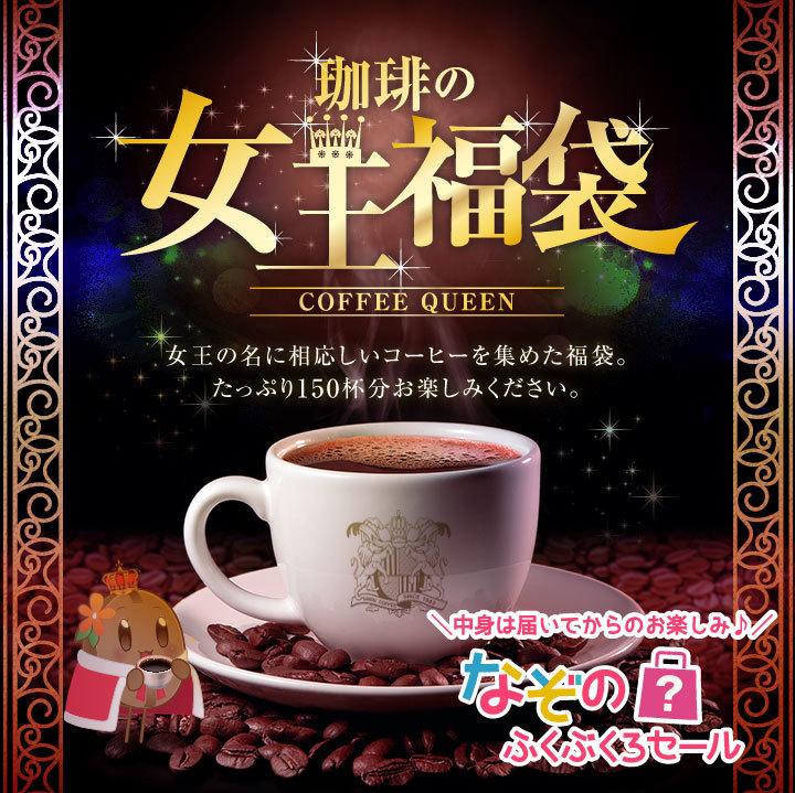 珈琲の女王福袋
