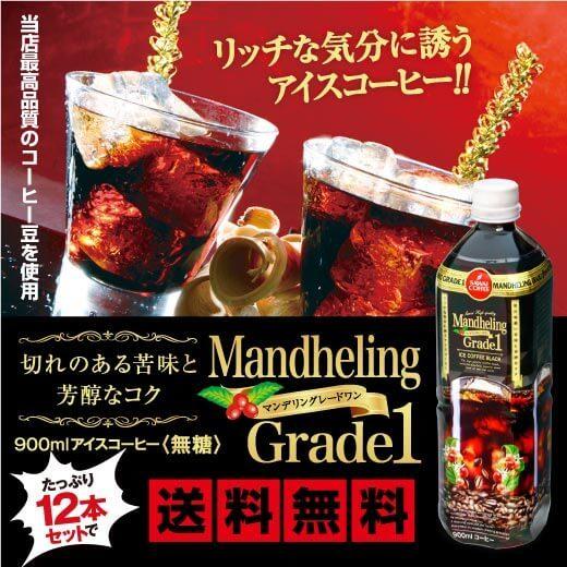 マンデリンG1-12本