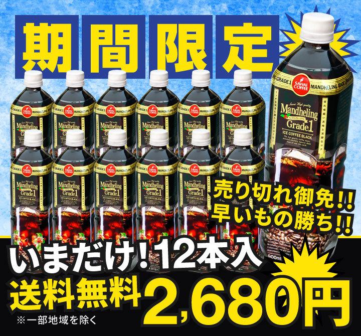 送料無料2680円