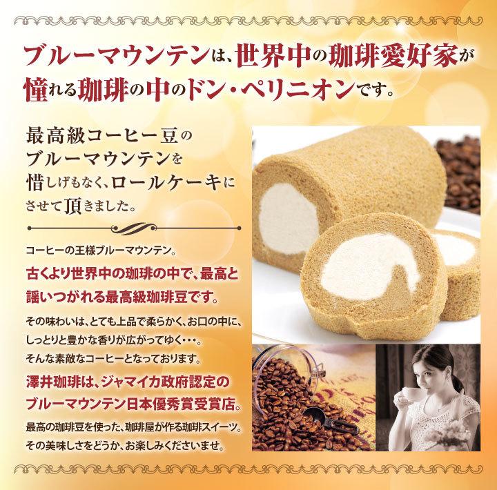 最高級コーヒー豆のブルーマウンテンを使用
