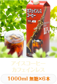 アイスコーヒーカフェインレス