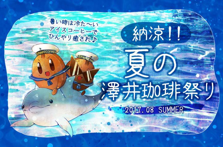 納涼!!夏の澤井珈琲祭り