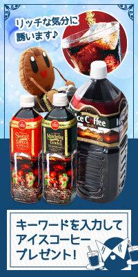 リキッドアイスコーヒープレゼント