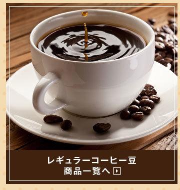 レギュラーコーヒーはこちらから