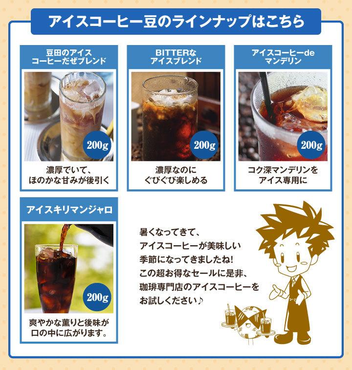 アイスコーヒーラインナップ