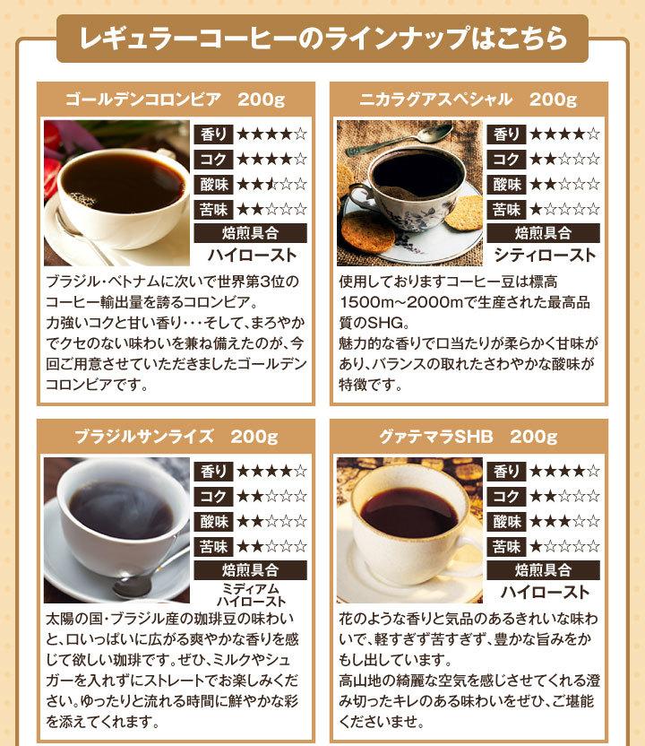 レギュラーコーヒーラインナップ