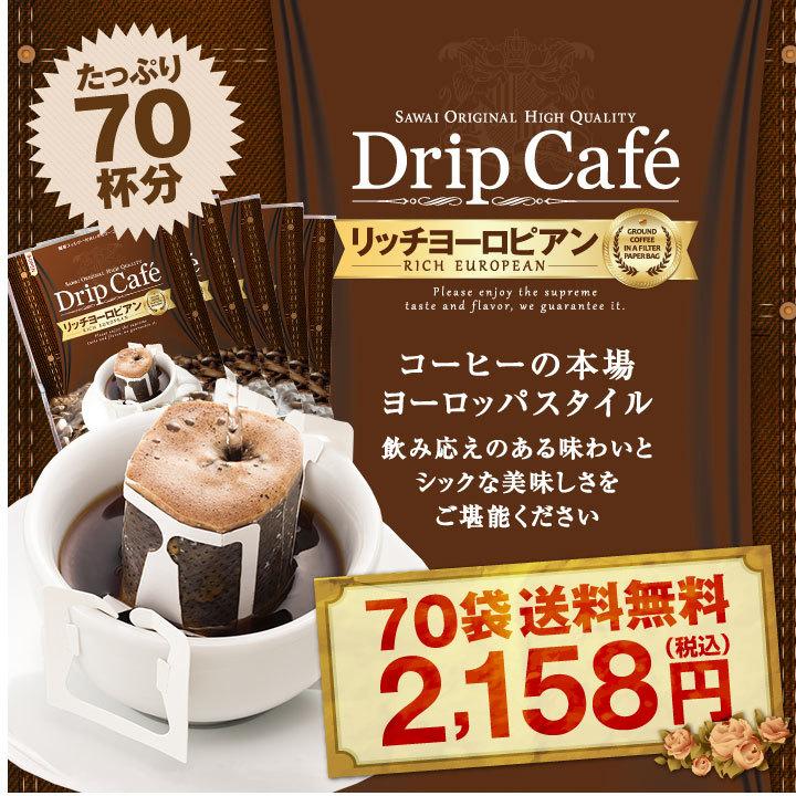 リッチヨーロピアン2158円