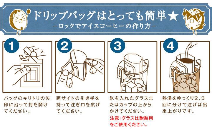 ドリップバッグはとっても簡単