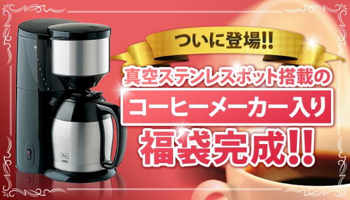 コーヒーメーカー入り福袋完成!