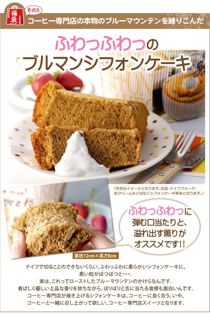 ふわっふわのブルマンシフォンケーキ