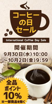 コーヒーの日セール