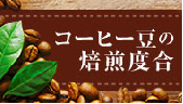 コーヒー豆の焙煎度合