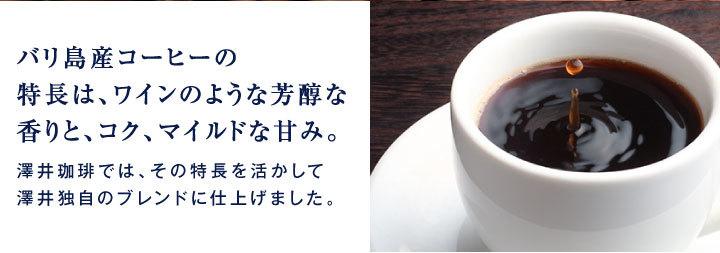 バリ島産のコーヒーの特長