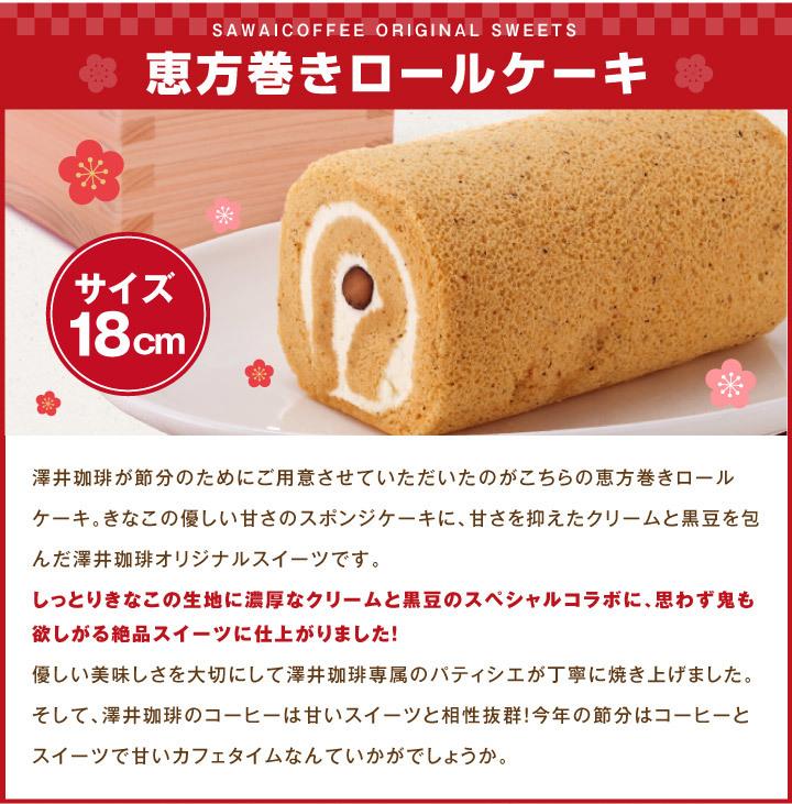恵方巻きロールケーキ