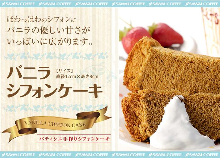 白桃のシフォンケーキ