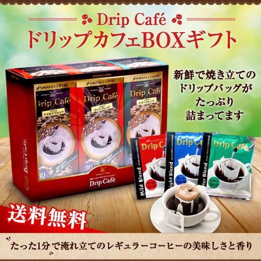 ドリップカフェBOX3箱
