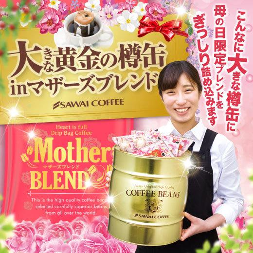 金の樽缶マザーズブレンド