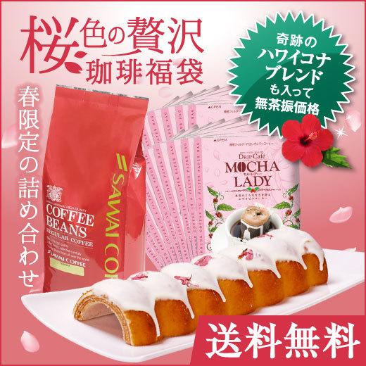 桜の贅沢福袋