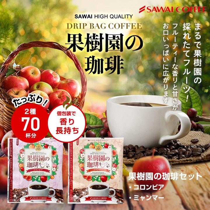 果樹園のコーヒードリップバッグ