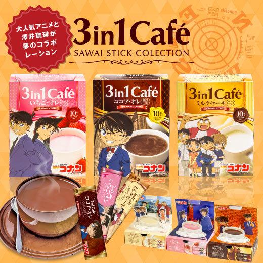 コナン3in1cafe