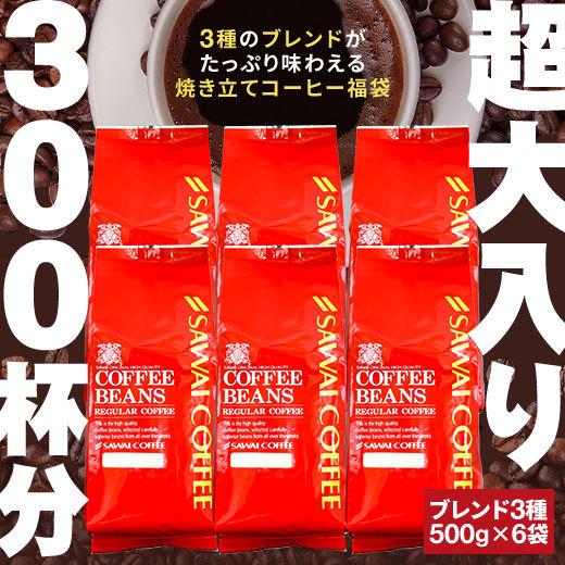 3種×300杯分