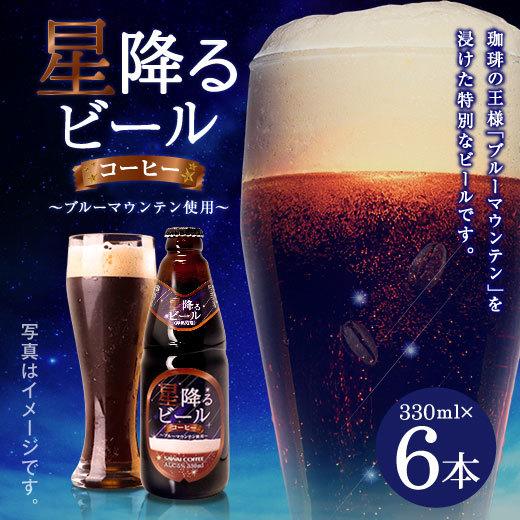 星降るビール