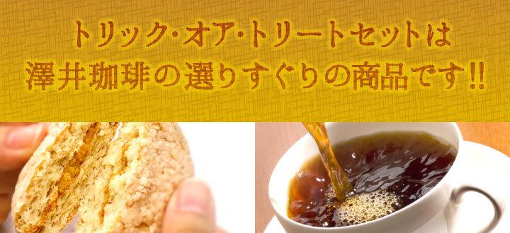 澤井珈琲の選りすぐりの