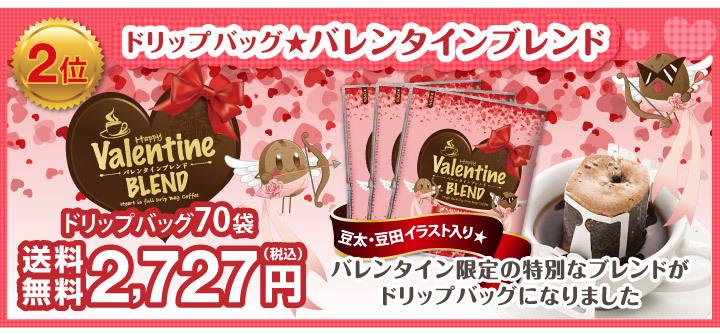 ドリップバッグバレンタインブレンド70袋