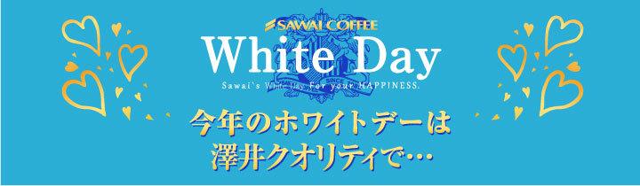 ホワイトデーは澤井クオリティで