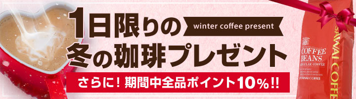 冬の珈琲プレゼント
