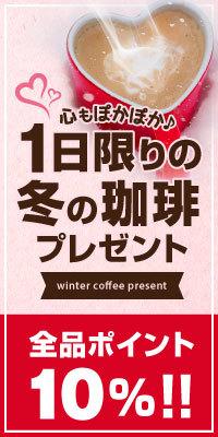 冬の珈琲プレゼント企画