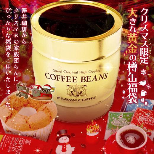 クリスマス黄金の樽缶福袋