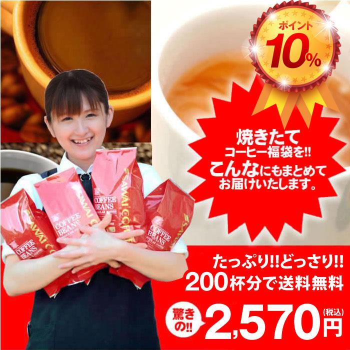焼き立てコーヒー福袋2570円