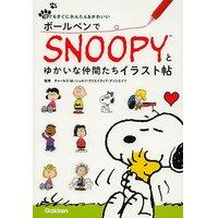 スヌーピー イラスト 無料 ダウンロードから探した商品一覧ポンパレ
