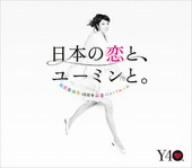 松任谷由実 40周年記念ベストアルバム 日本の恋と、ユーミンと。