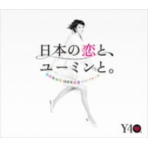 日本の恋と、ユーミンと。 The Best Of Yumi Matsutoya 40th Anniversary/CD/TOCT-29103