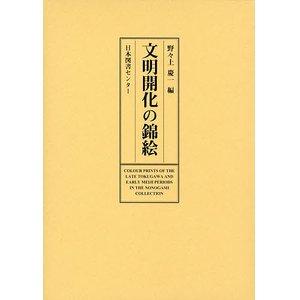 人気ブランド 【送料無料】本/文明開化の錦絵 COLOUR PRINTS OF THE LATE TOKUGAWA AND EARLY MEIJI PERIODS IN THE NONOGAMI COLLECTION 復刻/野々上慶一 【新品/103509】 [本][人文・社会][人文][文化・民俗][文化・民俗事情(日本)], LLSlucky life support:4e9d40d0 --- pyme.pe