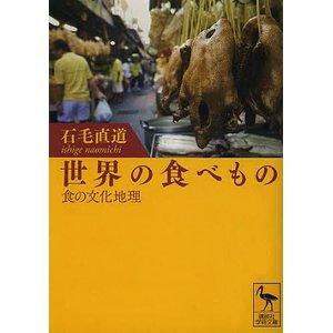 世界の機内食   本・情報誌 - TSUTAYA/ツタヤ