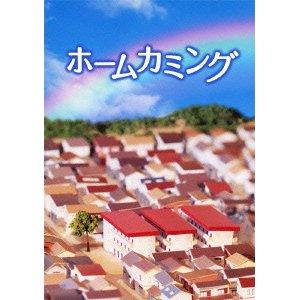 e63083ee509c 【送料無料】DVD セール/ホームカミング(初回限定版)/高田純次【新品/103509 ポンパレ】 [DVD][邦画][邦画]:cmtvCKVY28  --- lumo.gm