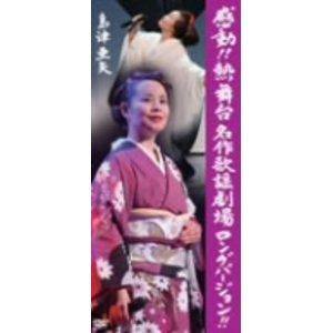 【送料無料】DVD/感動!!熱舞台名作歌謡劇場ロングバージョン/島津亜矢 【新品/103509】