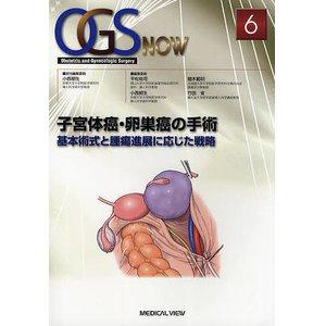 【限定品】 【送料無料】本/OGS NOW Obstetric and Gynecologic Surgery 6/平松祐司/委員小西郁生/委員櫻木範明 【新品/103509】, 布津町 6a1e4cbd