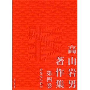 信頼 【送料無料】本/高山岩男著作集 第4巻/高山岩男/大橋良介 【新品/103509】 [本][人文・社会][人文][哲学・思想][哲学・思想その他], ササクラスポーツ:58be6a73 --- blog.buypower.ng